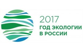 Год экологии в России – что нас ожидает
