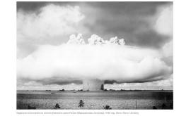 В Тихом океане обнаружен свой Чернобыль